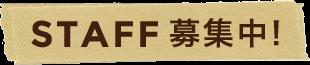 STAFF 募集中!