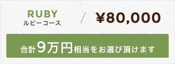 ルビーコース80,000円